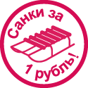 Сани6
